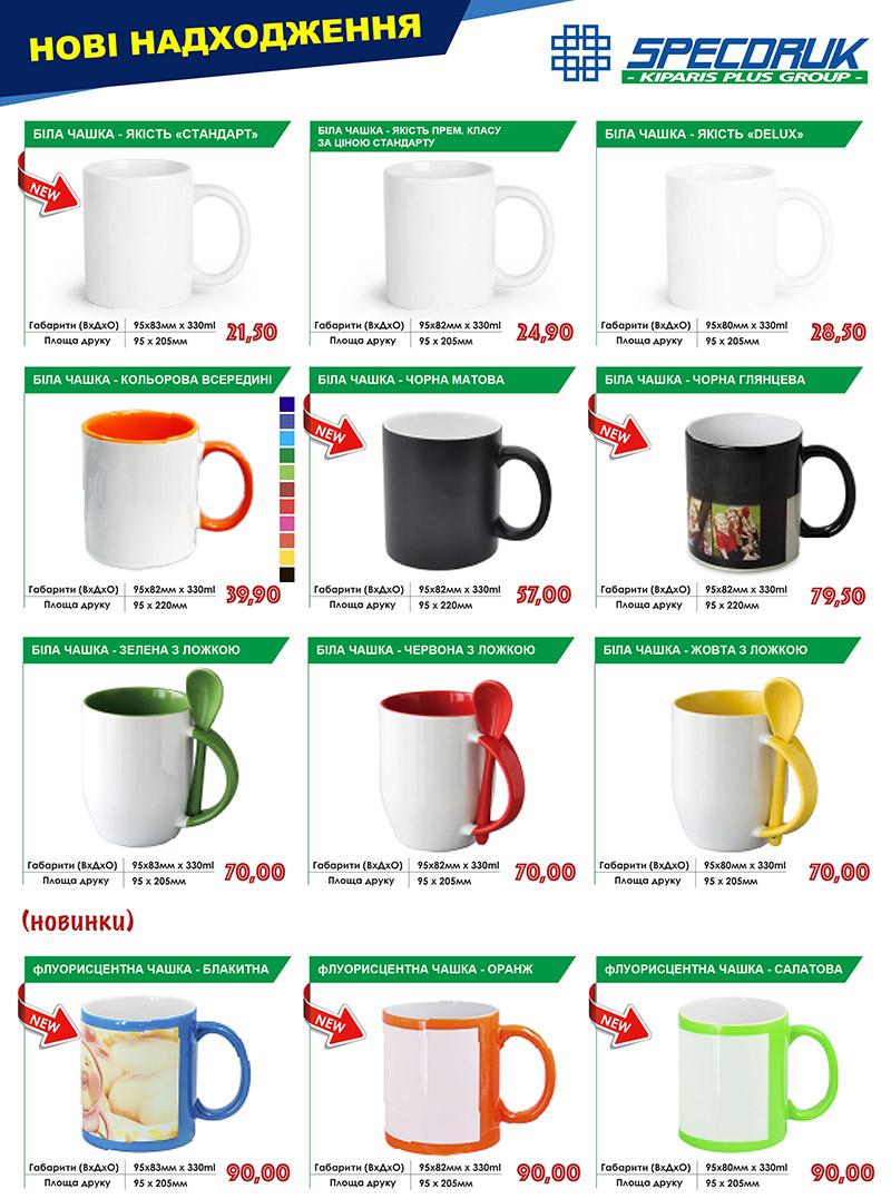 чашка керамическая,чашка хамелеон, кружка хамелеон, чашка для сублимации, под сублимацию, кружка для сублимационной печати